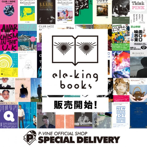 P-VINEオンラインショップ「SPECIAL DELIVERY」にて、ele-king books販売開始!