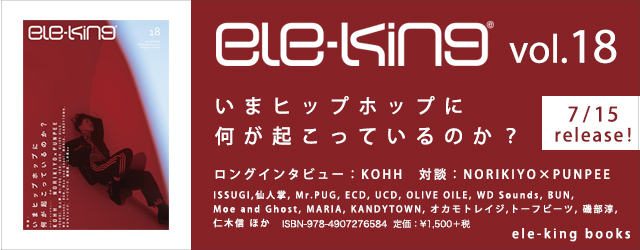 "7/15 release 野田努 ""ele-king vol.18″"