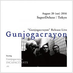 グンジョーガクレヨン(Gunjogacrayon)22年ぶりのニューアルバム『グンジョーガクレヨン』発売記念ライブ!8.20(土)六本木SuperDeluxeにて!
