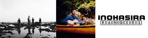 井の頭恩賜公園100年実行委員会 100年事業企画映画『PARKS』制作記念イベント「MUSIC with FILMS」第一弾が、劇中音楽参加ミュージシャンを迎えて吉祥寺スターパインズカフェにて9/10に開催!