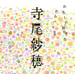 本日発売!寺尾紗穂『わたしの好きなわらべうた』リリースを記念して、スペシャルトーク&ライブ at DOMMUNEが、8月16日(火)に開催決定!