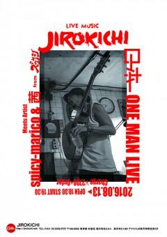 ガレージヒップポップの覇者ローホーの東京ライブ、今回のサポートはズクナシから茜(ドラム)とスパイシーマリコ(ベース)!疾風迅雷、雌雄合体ライブ!!