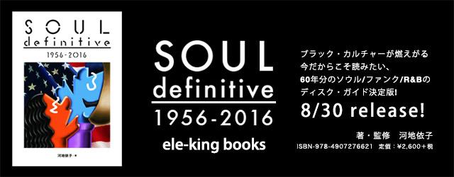 """8/30 release 河地依子 """"SOUL definitive"""""""