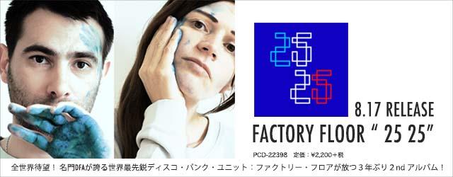 """8/17 release FACTORY FLOOR """"25 25″"""