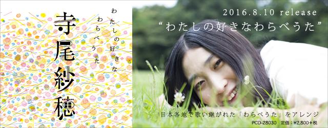 "8/10 release 寺尾沙穂 ""わたしの好きなわらべうた"""