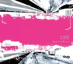 bonobos、新作『23区』リリースを記念しスペースシャワーTVにてミュージックビデオ特集が今週10/6(木)放送決定!過去の名曲からアーバン・ポップな仕上がりで話題の新曲「Cruisin' Cruisin'」も勿論OA!!