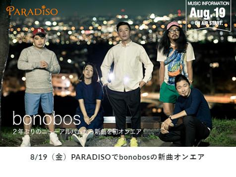 bonobos-jwave-1