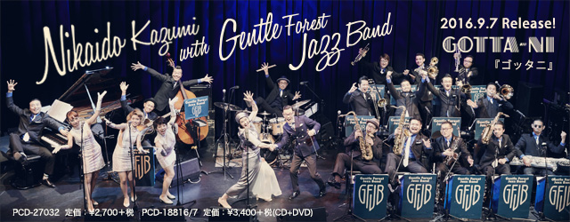 9/7 release 二階堂和美 with Gentle Forest Jazz Band