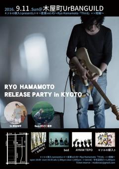 キツネの嫁入り主催のシリーズ・イヴェント、最新編はRyo Hamamotoの『THIRD』リリース・パーティ!