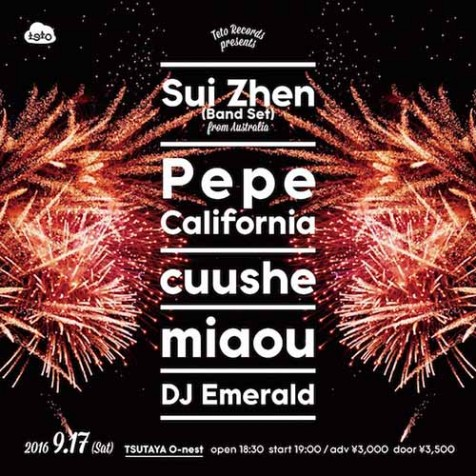 sui-zhen-live_poster