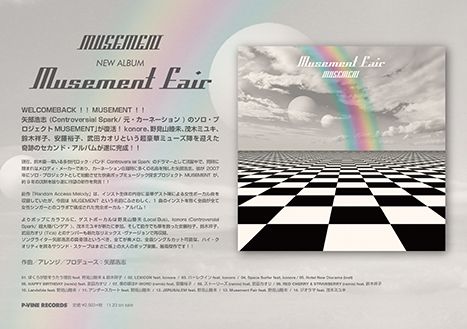 WELCOMEBACK!!MUSEMENT!! 矢部浩志(Controversial Spark/元・カーネーション)のソロ・プロジェクト「MUSEMENT」が復活!