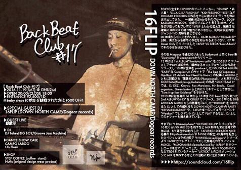 16FLIP、今週末は長野・松本にてDJ!