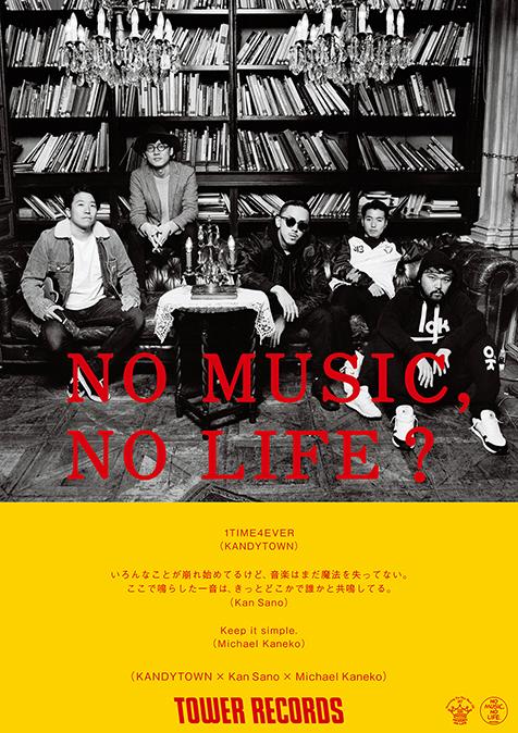タワーレコードの「NO MUSIC, NO LIFE.」ポスターにKANDYTOWNの一員としてDONY JOINTが登場!!