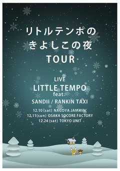 リトルテンポ【リトルテンポのきよしこの夜 TOUR】at 名古屋