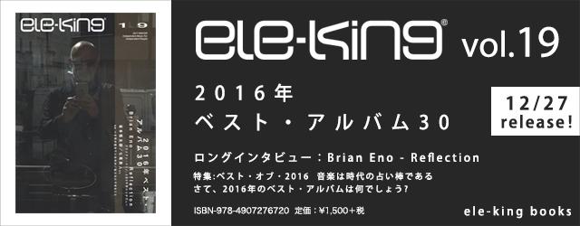 """12/27 release ele-king """"ele-king vol.19″"""
