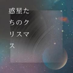 JINS close your eyesキャンペーン・ソングとしてCM で流れている、プロデューサーユニット・檸檬の新曲「惑星たちのクリスマス」が配信スタートです。