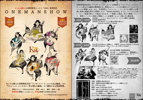キツネの嫁入り、3年ぶり4回目のワンマンライブは、10年前の結成当時から変遷した全編成にて披露!
