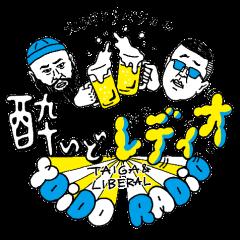 """12/2に1stアルバム『I.MY.ME』をリリースしたばかりのリベラルが、SANABAGUN.の谷本大河と共にRakuten.FMで、レギュラー新番組<""""大河""""と""""リベラル""""の酔いどレディオ >を12/10(土)21:00よりスタート!!"""