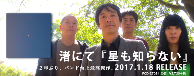 "1/18 release 渚にて ""星もしらない"""
