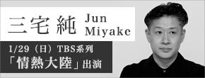 三宅純TBS系「情熱大陸」出演