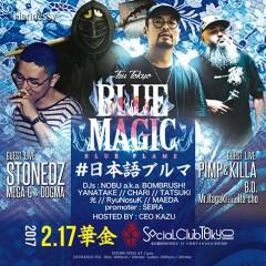 STONEDZ 【BLUE MAGIC #日本語ブルマ】at 東京