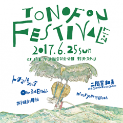 SHUGO TOKUM、二階堂和美【TONOFON FESTIVAL 2017】at 埼玉