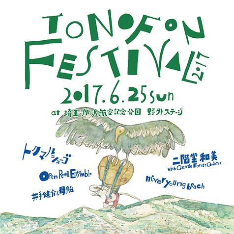 トクマルシューゴ主催「TONOFON FESTIVAL 2017」いよいよ来週6/25(日)に開催が迫る中タイムテーブル発表!BGMはSoi48が担当&Open Reel Ensembleの楽器展示も決定!
