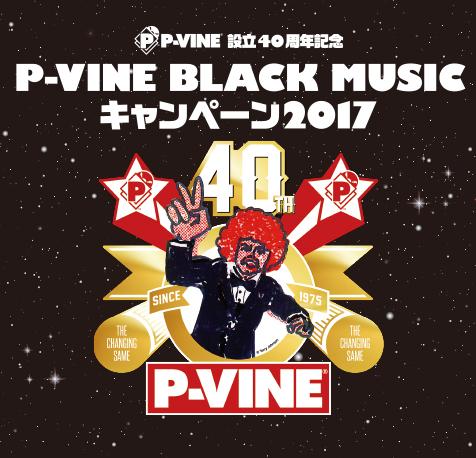 『P-VINE設立40周年記念 BLACK MUSIC CAMPAIGN2017』3月24日より限定店舗&オンラインサイトにて開催決定!湯村輝彦 a.k.a.テリー・ジョンスン氏描きおろしイラスト特製バンダナを先着でプレゼント。