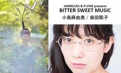 柴田聡子【AWDR/LR2 & P-VINE presents BITTER SWEET MUSIC】at 東京