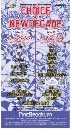 いよいよ今週末29日、30日の2DAYSで大阪PINEBROOKLYNにて「CHOICE x NEW DECADE」が開催!