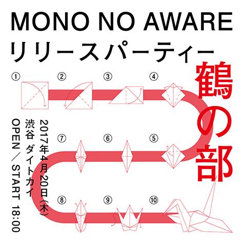 mono no aware Mono no aware is a 501c3 non-profit organization working to promote the cinematic experience through art, film and literature based in brooklyn, ny mono no aware.