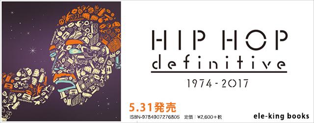 "5/31 release  小渕晃 ""HIP HOP definitive 1974 – 2017″"