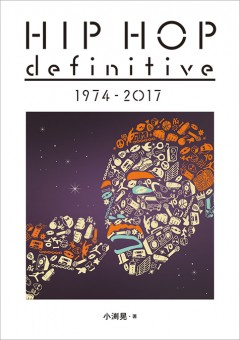小渕 晃 著「HIP HOP definitive 1974 - 2017」が5/31(水)発売!一部取扱店にて特典もご用意!