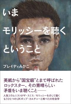 新刊『いまモリッシーを聴くということ』を刊行したブレイディみかこ、5/18&25にTBSラジオ「荻上チキ・Session-22」出演!