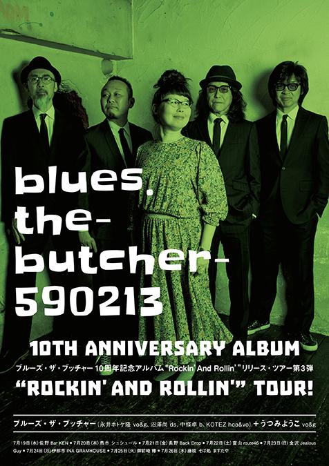 """ブルーズ・ザ・ブッチャー10周年記念アルバム""""Rockin' And Rollin'""""リリース・ツアー第三弾"""