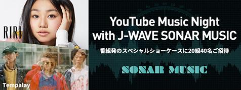 6/30(金) SONAR MUSIC・YouTube Music Foundry発のRIRI、Tempalayを迎えたスペシャルショーケース開催!20組40名様をご招待!!