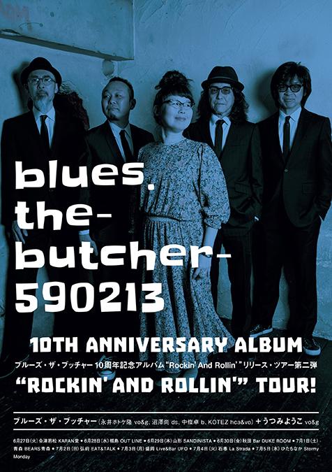 """ブルーズ・ザ・ブッチャー10周年記念アルバム""""Rockin' And Rollin'""""リリース・ツアー第二弾"""