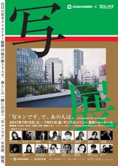 IO(KANDYTOWN / BCDMG)参加!「写ルンです」を使用した写真展が来月、南青山にて開催!