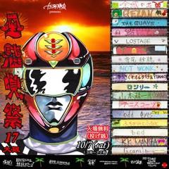 渚にて・寺尾紗穂【十三月の甲虫presents 『全感覚祭17 大阪』】at 大阪