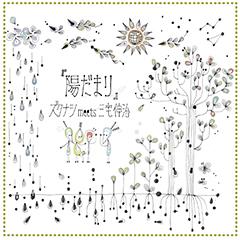 """ズクナシmeets三宅伸治 アルバム""""陽だまり""""7/19発売! 7/27渋谷B.Y.Gにてリリースパーティー決定!!!"""