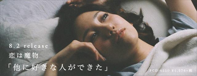 """8/2 release 恋は魔物 """"他に好きな人ができた"""""""