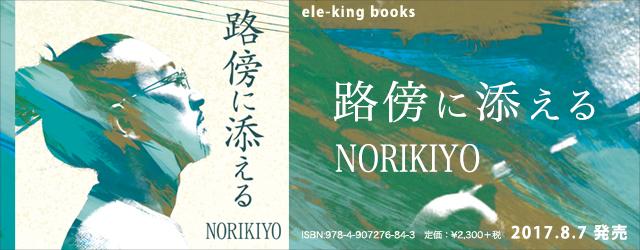 """8/7 release  NORIKIYO """"路傍に添える"""""""