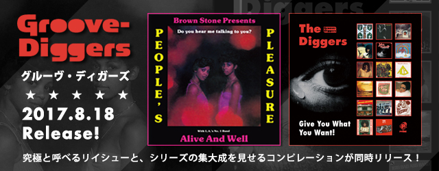 """8/18 release ピープルズ・プレジャー""""ドゥ・ユー・ヒア・ミー・トーキング・トゥ・ユー?""""  V.A. """"Groove-Diggers -Mellow & Emotional Vol.-"""""""