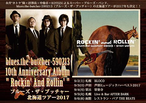 """ブルーズ・ザ・ブッチャー10周年記念アルバム""""Rockin' And Rollin'""""リリース・ツアー第4弾!"""