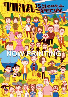cero、YOUR SONG IS GOOD、二階堂和美、更にハマケン率いる在日ファンク までファミリーとなったカクバリズムの15周年を記念してお届けする『ロック画報』27号目にしてとんでもない変化球!