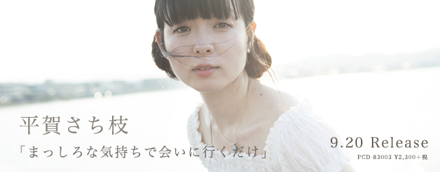 """9/20 release 平賀さち枝 """"まっしろな気持ちで会いに行くだけ"""""""
