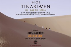 TINARIWEN【microAction presents 『TINARIWEN in Japan 2017』】at 東京