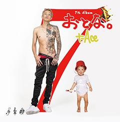 t-Aceが11/22にタワーレコード渋谷店で開催となる『超・タワレコライブ』に出演!同店で今週リリースされた新作『おとな。』を先着購入された方にサイン会参加券を配布中!