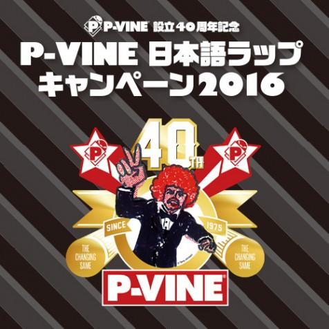 【P-VINE 日本語ラップキャンペーン2016】P-VINEに縁あるアーティストたちによるフェイヴァリットなP-VINE日本語ラップ・アルバム選!