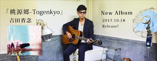 "10/18 release 吉田省念 ""桃源郷"""